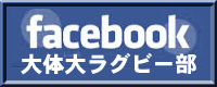 Facebook大体大ラグビー部OB